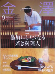 『金澤』9月号